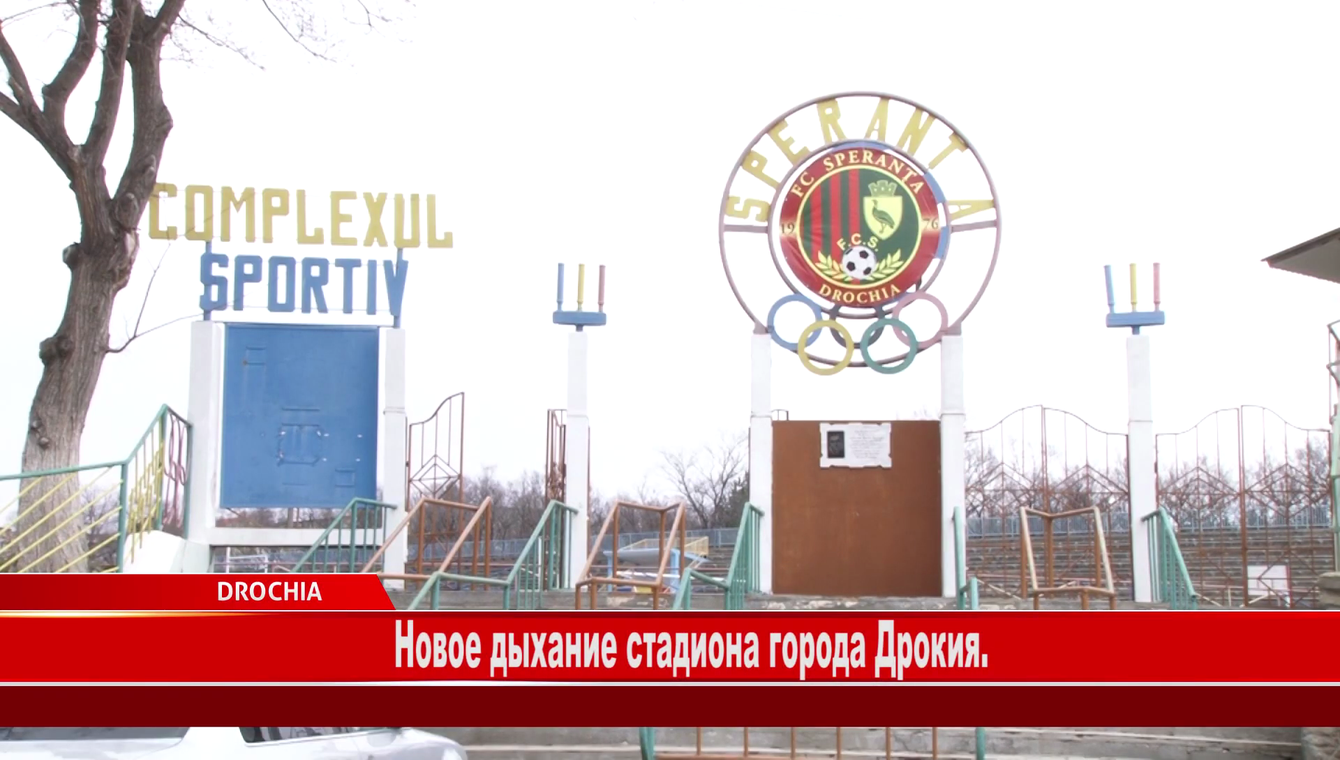 Новое дыхание cтадиона города Дрокия